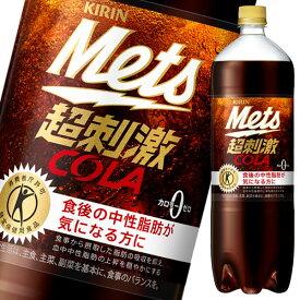 【送料無料】キリン メッツコーラ1.5L×2ケース(全16本)