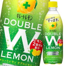 【送料無料】ポッカサッポロ キレートレモンダブルレモン500ml×2ケース(全48本)