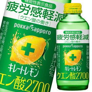 【送料無料】ポッカサッポロ キレートレモン クエン酸2700 155ml瓶×2ケース(全48本)