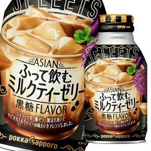 【送料無料】ポッカサッポロ JELEETS アジアンミルクティーゼリー265gボトル缶×1ケース(全24本)