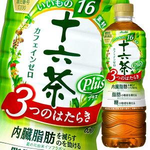 【送料無料】アサヒ 十六茶プラス3つのはたらき630ml×2ケース(全48本)