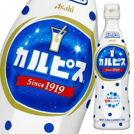 アサヒ カルピス470mlプラスチックボトル×1本
