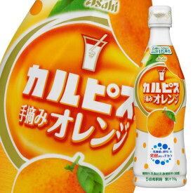 アサヒ カルピス 手摘みオレンジ470mlプラスチックボトル×1本