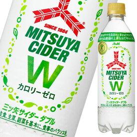 【送料無料】アサヒ 三ツ矢サイダーW(矢羽根ボトル)485ml×1ケース(全24本)