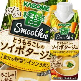 【送料無料】カゴメ 野菜生活100 Smoothie とうもろこしのソイポタージュ250g×2ケース(全24本)