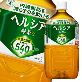 【送料無料】花王 ヘルシア緑茶1.05L×2ケース(全24本)【新商品】【新発売】【特定保健用食品】