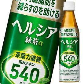 【送料無料】花王 ヘルシア緑茶350ml×2ケース(全48本)【特定保健用食品】