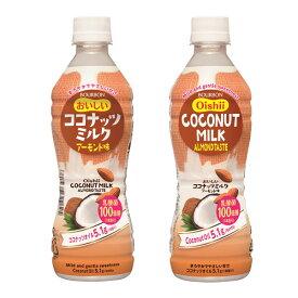 【送料無料】ブルボン おいしいココナッツミルク アーモンド味430ml×2ケース(全48本)