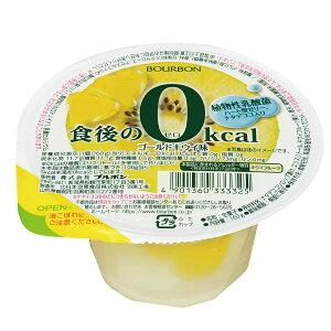 【送料無料】ブルボン 食後の 0 kcal ゴールドキウイ味160g×2ケース(全96個)