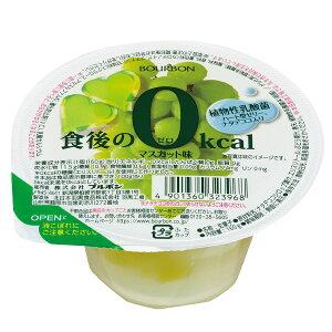 【送料無料】ブルボン 食後の 0 kcal マスカット味160g×2ケース(全96個)