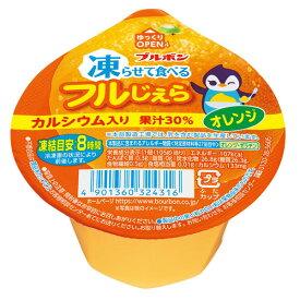 ブルボン 凍らせて食べるフルじぇらオレンジ105g×15個