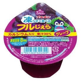 【送料無料】ブルボン 凍らせて食べるフルじぇらグレープ105g×1ケース(全90個)