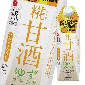 【送料無料】マルコメ プラス糀 糀甘酒 ゆず1L LL紙パック×1ケース(全6本)