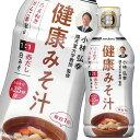 【送料無料】マルコメ 液みそ 健康みそ汁430gボトル×1ケース(全10本)