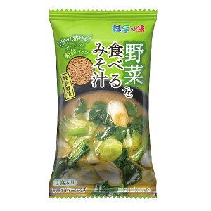 【送料無料】マルコメ フリーズドライ顆粒野菜を食べるみそ汁1食入袋×1ケース(全80本)