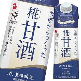 【送料無料】マルコメ プラス糀 糀甘酒 糀リッチ粒1L LL紙パック×3ケース(全18本)