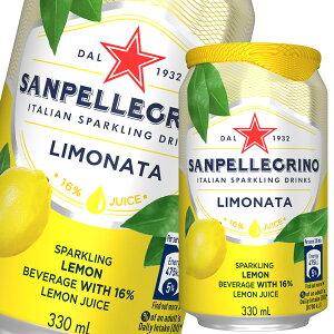 【送料無料】サンペレグリノ イタリアンスパークリングドリンク リモナータ(レモン)330ml缶×1ケース(全24本)