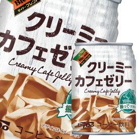 【送料無料】ダイドー ダイドーブレンド クリーミーカフェゼリー240g缶×2ケース(全48本)