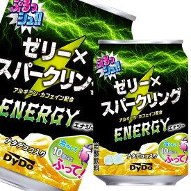 【送料無料】ダイドー ぷるっシュ!!ゼリー×スパークリング エナジー280g缶×2ケース(全48本)