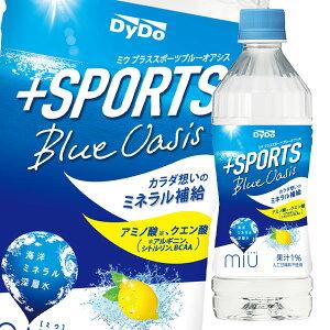 【送料無料】ダイドー ミウ プラススポーツブルーオアシス500ml×1ケース(全24本)