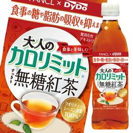 【送料無料】ダイドー 大人のカロリミットすっきり無糖紅茶500ml×2ケース(全48本)
