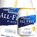 【送料無料】サントリー オールフリー250ml缶×1ケース(全24本)