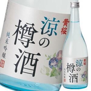 【送料無料】黄桜 涼の樽酒 純米吟醸720ml瓶×1ケース(全6本)