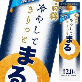 【送料無料】白鶴酒造 白鶴 サケパック まる 冷酒2L紙パック×1ケース(全6本)