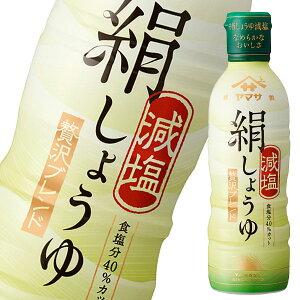 【送料無料】ヤマサ 鮮度生活 絹しょうゆ減塩450ml×1ケース(全12本)