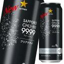 【送料無料】サッポロ チューハイ99.99(フォーナイン) クリアドライ500ml缶×1ケース(全24本)