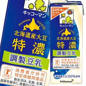 【送料無料】キッコーマン 北海道産大豆 特濃調製豆乳200ml紙パック×1ケース(全18本)