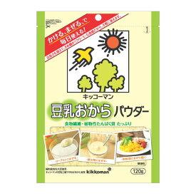 【送料無料】キッコーマン 豆乳おからパウダー120g袋×1ケース(全10本)