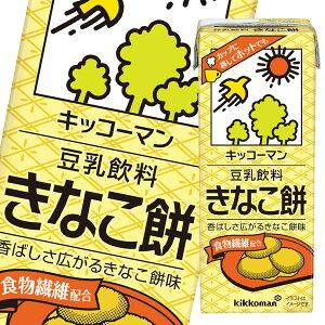 【送料無料】キッコーマン 豆乳飲料 きなこ餅200ml紙パック×4ケース(全72本)