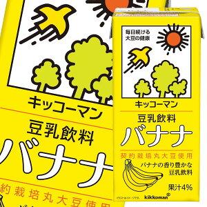 【送料無料】キッコーマン 豆乳飲料 バナナ1L紙パック×3ケース(全18本)