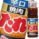 【送料無料】日本ハム 焼肉のたれ(辛口)220g瓶×1ケース(全20本)