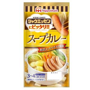 日本ハム シャウエッセンにぴったり!! スープカレー(ストレートタイプ)650gパック×1ケース(全10本)