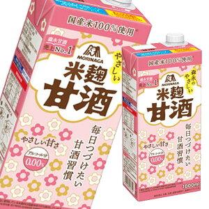 森永のやさしい米麹甘酒 1L×6本 紙パック