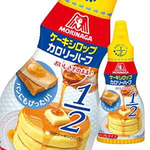 【送料無料】森永 ケーキシロップ カロリーハーフ140g×2ケース(全80本)