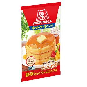 【送料無料】森永 ホットケーキミックス150g×1ケース(全40本)