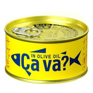 【送料無料】岩手缶詰 サヴァ缶 国産サバのオリーブオイル漬け170g缶詰×2ケース(全48本)