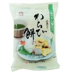 ヤマク 小豆入り わらび餅100g袋×1ケース(全12本)