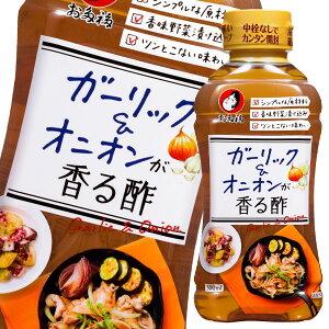 お多福 ガーリック&オニオン 香る酢300mlボトル×1ケース(全12本)