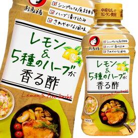 【送料無料】お多福 レモン&5種のハーブ 香る酢300mlボトル×1ケース(全12本)