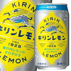 【送料無料】キリン キリンレモン350ml缶×1ケース(全24本)