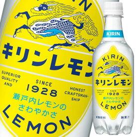 【送料無料】キリン キリンレモン450ml×2ケース(全48本)