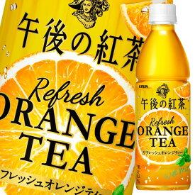 【送料無料】キリン 午後の紅茶 リフレッシュオレンジティー430ml×2ケース(全48本)