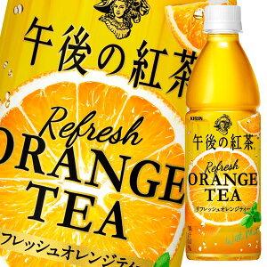 【送料無料】キリン 午後の紅茶 リフレッシュオレンジティー430ml×1ケース(全24本)