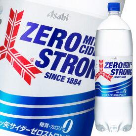 【送料無料】アサヒ 三ツ矢サイダーゼロストロング1.5L×1ケース(全8本)【to】
