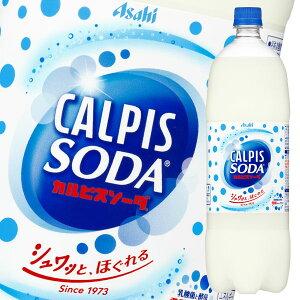 【送料無料】アサヒ カルピスソーダ1.5L×2ケース(全16本)