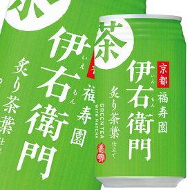 【送料無料】サントリー 伊右衛門 炙り茶葉仕立て340gアルミ缶×1ケース(全24本)
